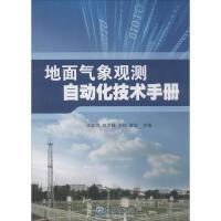 地面气象观测自动化技术手册 气象出版社