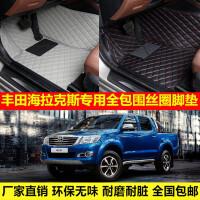 丰田海拉克斯专车专用环保无味防水易洗超纤皮全包围丝圈汽车脚垫