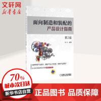 面向制造和装配的产品设计指南(第2版) 钟元 编著