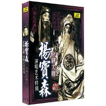 京剧大师杨宝森演唱艺术特辑CD( 货号:779922773)