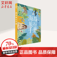海岛旅行手册/LONELY PLANET口袋指南系列 编者:澳大利亚Lonely Planet公司