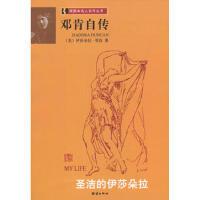 【二手旧书九成新】邓肯自传 (美)伊莎朵拉・邓肯,海蓝 9787801307842 团结出版社