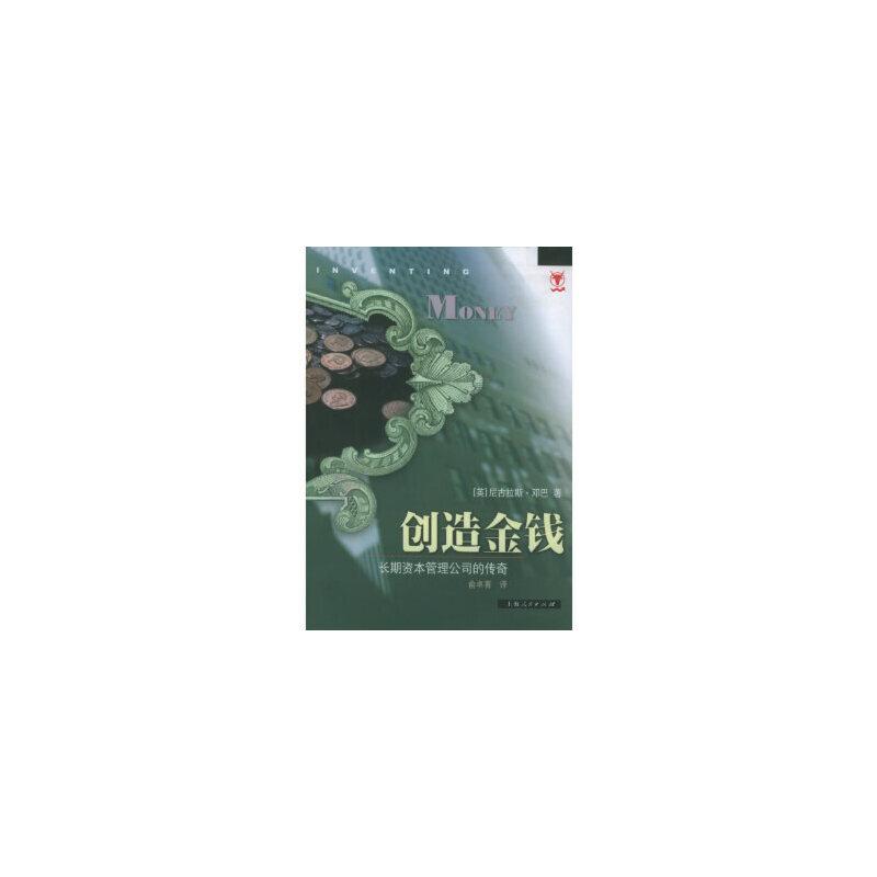 创造金钱  长期资本管理公司的传奇 (英)邓巴(Dunbar,N.),俞卓菁 上海人民出版社 正版书籍请注意书籍售价高于定价,有问题联系客服欢迎咨询。