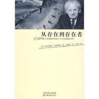 从存在到存在者 (法)列维纳斯 ,吴蕙仪 江苏教育出版社