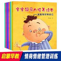 正版-WZ-宝宝领导力培养绘本 我们一起努力 全8册 (套装) 出版社:黑龙江美术出版社 9787531891673 黑龙江美术出版社