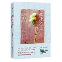 【二手8新正版】应许之日(辛夷坞小说) 辛夷坞,白马时光 出品 9787550009776 百花洲文艺出版社