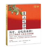 【新书店正版】皇上吃什么 李舒 中信出版社