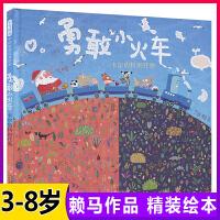 勇敢小火车绘本卡尔的特别任务台湾绘本赖马硬壳儿童关于车故事书2-3-6岁幼儿园睡前读物勇气漫画图书籍改变男孩子一生的成长
