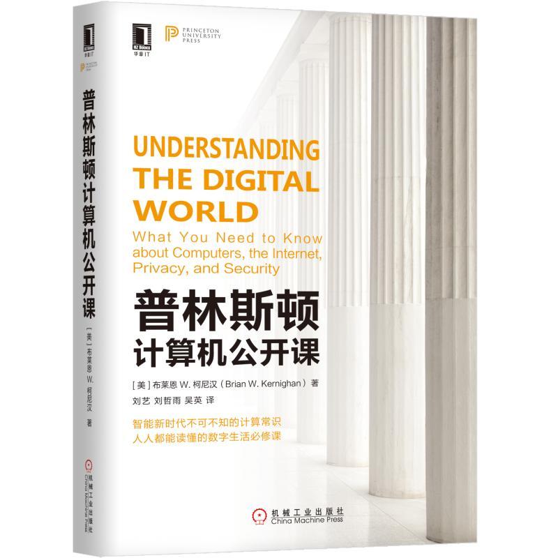 普林斯顿计算机公开课 智能新时代不可不知的计算常识!人人都能读懂的数字生活必修课!