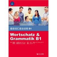德语词汇语法训练B1