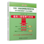 建筑工程管理与实务-全国二级建造师执业资格考试历年真题命题规律与考点归类解析-(2014版)-版本