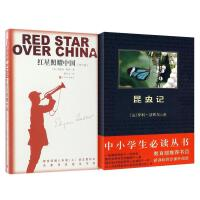 昆虫记+红星照耀中国(青少版) 全2册 套装 吉林出版集团 等