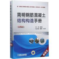 简明钢筋混凝土结构构造手册(第5版) 国振喜 主编