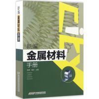 新编金属材料手册 徐峰,黄芸 主编