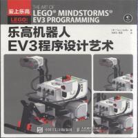 乐高机器人EV3程序设计艺术-爱上乐高