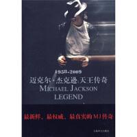 天王传奇:(1958-2009)迈克尔 杰克逊 [英] 纽凯-伯登,姚向辉 上海译文出版社