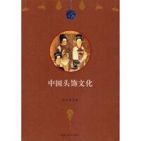 【旧书二手书9成新】中国头饰文化 管彦波 9787811150407 内蒙古大学出版社