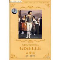 吉赛尔――精品芭蕾欣赏Ⅰ(16)(DVD)