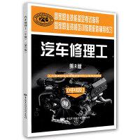 汽车修理工(中级)(第二版)―辅导练习