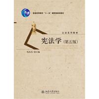 宪法学(第五版)