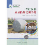 青贮饲料质量检测实用手册