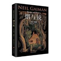 尼尔盖曼作品系列:烟与镜【稀缺古旧书 无忧售后】