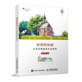 水彩风景插画手绘教程 joycelo酱 9787115456793 全新正版教育类图书