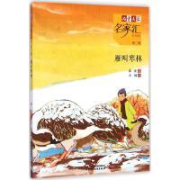 雁叫寒林 中国少年儿童出版社