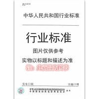 YY/T 1567-2017 女用避孕套 技术要求与试验方法