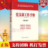 正版现货 2020新版 党支部工作手册(修订版) 新时代基层党组织标准化规范化建设丛书根据《中国共产党支部工作条例(试