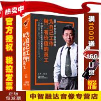 为自己工作 做有价值的员工 陈浩 企业员工培训经典课程(U盘版无DVD)音频+视频+在线学习会员卡