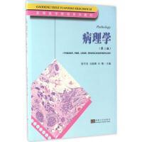 病理学(第2版) 陈平圣,冯振卿,刘慧 主编