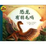 恐龙有羽毛吗