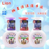 日本原装狮王KIREI儿童全植物弱酸性除菌消毒滋润泡沫洗手液250ml 白色淡香型 *1瓶