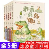 冰波童话注音本全套5册儿童童话故事书带拼音6-7-8-9-10-12周岁小学生一二年级三年级课外阅读书籍少儿经典必读书老