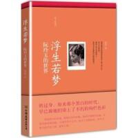 【二手书九成新】浮生若梦:阮玲玉的世界 鸿影著 中国友谊出版公司 9787505732001