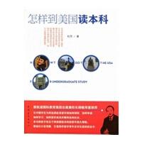 【旧书二手书8成新】怎样到美国读本科 杜芳 中国青年出版社 9787515305776