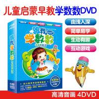 幼儿童学数数手指快算法DVD算术数字数学教程早教育动画光盘碟片