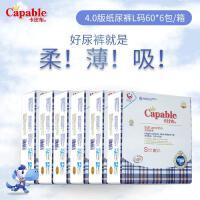卡比布4.0婴儿纸尿裤L码60片薄透气干爽秋冬宝宝尿不湿新生通用