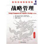 战略管理(原书第3版)