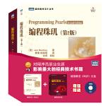 编程原理套装:编程珠玑(第2版)+编程珠玑(续)(套装共2册)(超值附赠《码农》光盘1张)