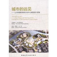 城市的远见---义乌市国际商务文化中心规划设计实践