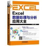 Excel����理�c分析��用大全
