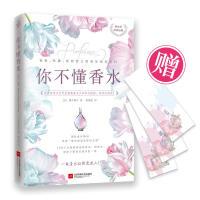你不懂香水:有料有趣还有范儿的香水知识百科 女性如何选择适合自己的香水场合使用香水顾问告诉你有关香水的常识�\木雄作著