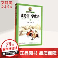 读论语 学成语(2册) 江西人民出版社有限责任公司
