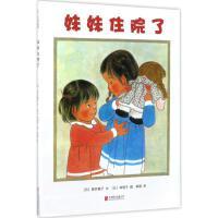 妹妹住院了 北京联合出版公司