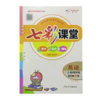 2018秋 新版 七彩课堂 四年级上册 英语 人教PEP版 河北教育出版社