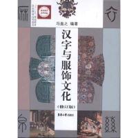 汉字与服饰文化(修订版) 冯盈之