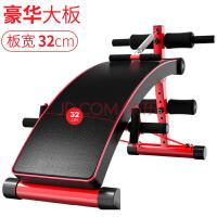 大板大号仰卧板加长加宽加厚仰卧起坐健身器材腹肌板