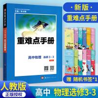 重难点手册高中物理选修3-3 RJ人教版 人民教育出版社高二上下册高2上下册同步解析解读资料书教辅导书习题参考答案书练